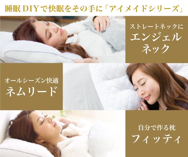 あなたの手で最高の睡眠DIYを【オーダーメイド枕 アイメイドシリーズ】のバナーデザイン