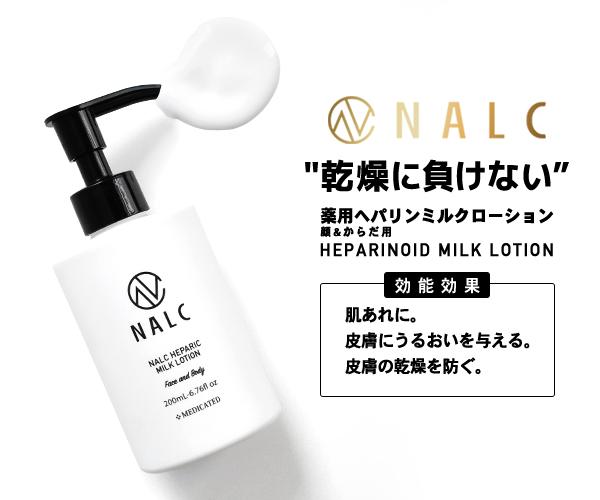乾燥肌の救世主「ヘパリン類似物質」配合【NALC薬用ヘパリンミルクローション】のバナーデザイン