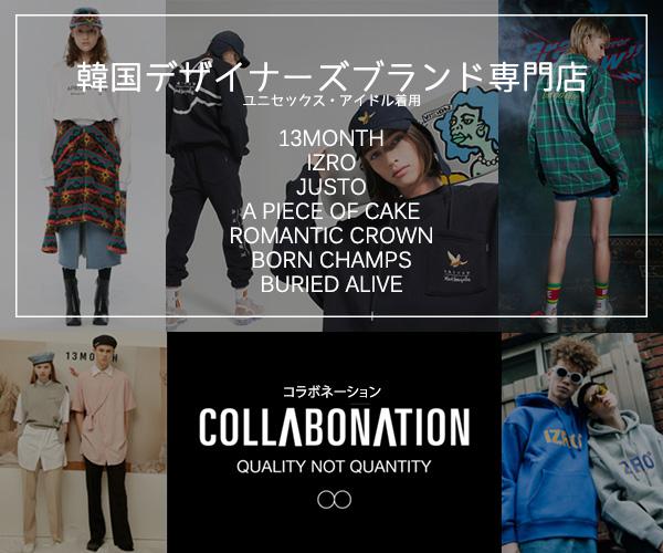韓国アイドル着用商品【COLLABONATION(コラボネーション)】のバナーデザイン