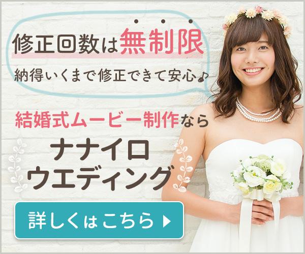 結婚式プロフィールムービー制作の【ナナイロウエディング】のバナーデザイン