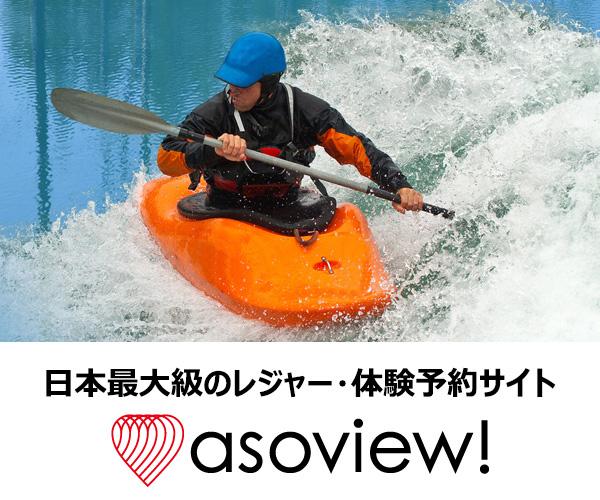 レジャー・遊び体験予約サイト『アソビュー』カヌー・男性のバナーデザイン