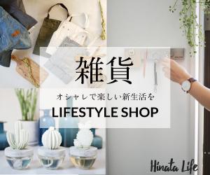 インテリアや雑貨を販売するネットショップ【Hinata Life】のバナーデザイン
