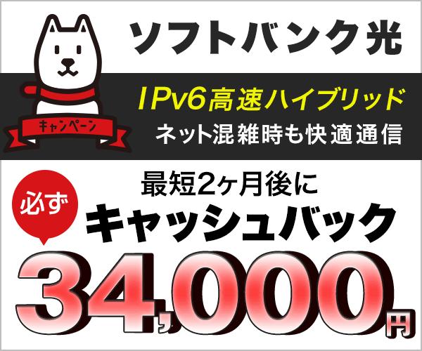IPv6高速ハイブリッドでキャッシュバック34,000円【SoftBank光】のバナーデザイン