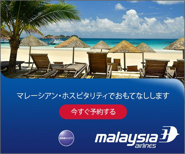 優れた温かいおもてなし、マレーシア航空!【Malaysia Airlines】のバナーデザイン
