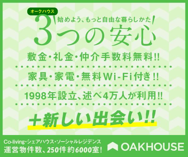 コスパと出会いが魅力のシェアハウス日本最大手オークハウスが入居者募集中のバナーデザイン