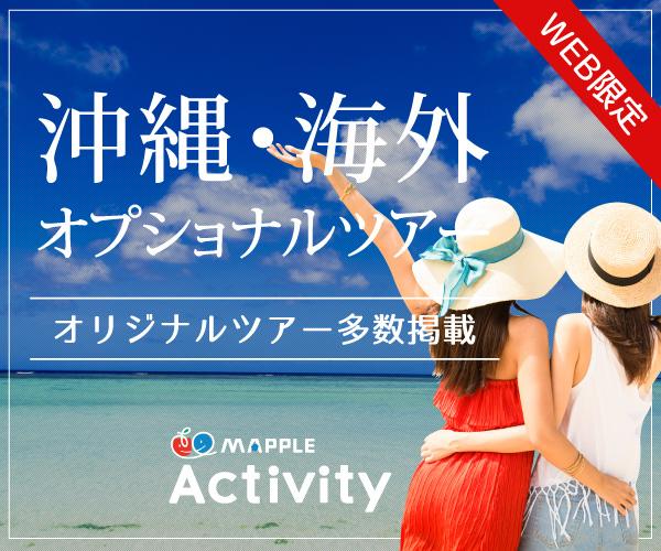 海外・日本オプショナルツアー予約【MAPPLEアクティビティ】のバナーデザイン