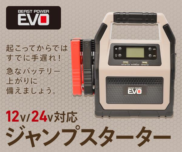 車SNSで人気No1!車のライト販売の【fcl.(エフシーエル)】ジャンプスターターのバナーデザイン