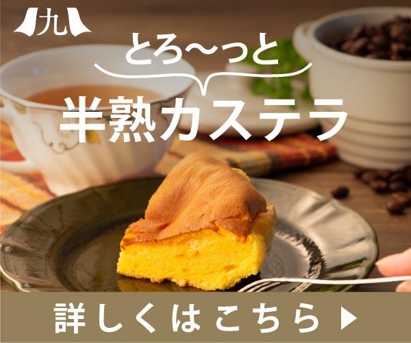 九州に眠る、まぼろしのグルメ産直サイト。とろ〜っと半熟カステラのバナーデザイン