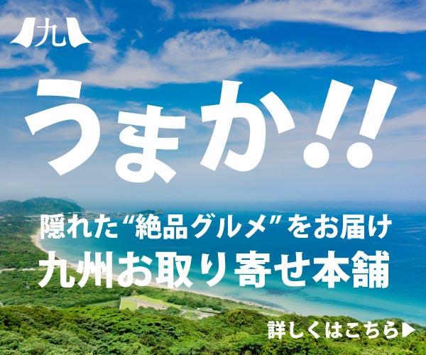 九州に眠る、まぼろしのグルメ産直サイト。うまか!!のバナーデザイン
