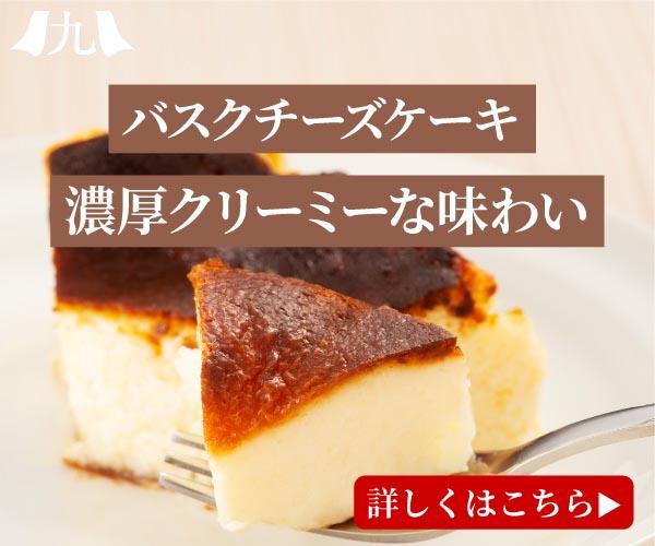 バスクチーズケーキ濃厚クリーミーな味わいのバナーデザイン
