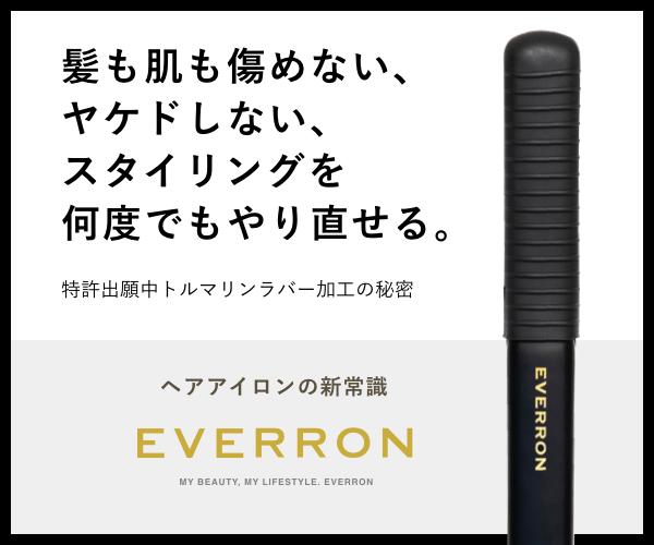 髪も肌もヤケドさせないヘアアイロン 【MY HONEY REMEDY ヘアアイロン EVERRON(エヴァロン)】のバナーデザイン