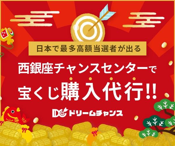 日本で最多高額当選者が出る売り場で宝くじ購入代行します!【ドリームチャンス】のバナーデザイン