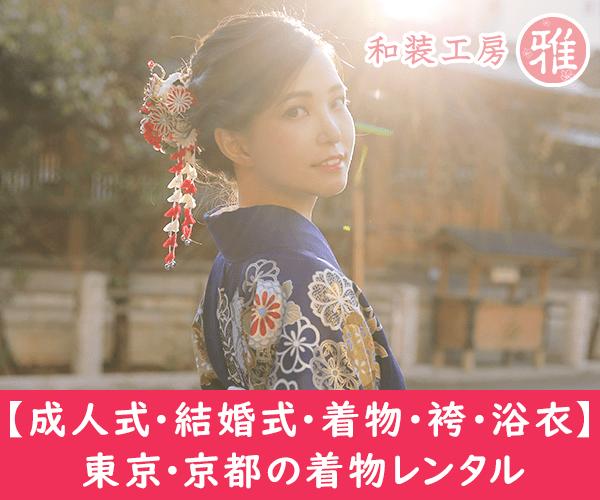 【成人式・結婚式・着物・袴・浴衣】東京・京都の着物レンタルなら【江戸和装工房雅】のバナーデザイン