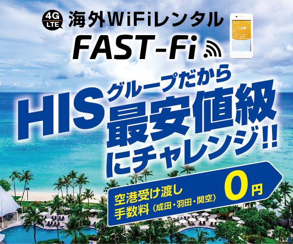 旅行大手HISグループの海外WIFIレンタルのバナーデザイン