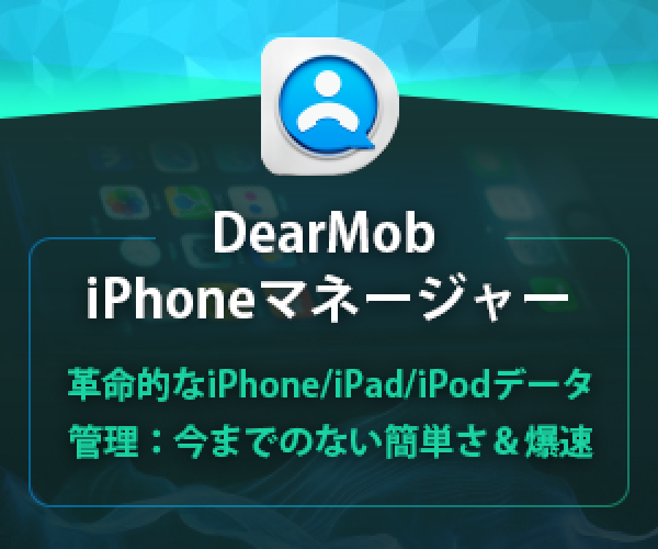 iPhone/iPadの写真、音楽、アプリなどをバックアップ&復元、スマホデータ管理ソフト[DearMob]のバナーデザイン