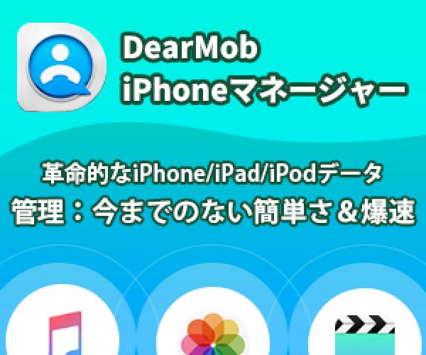 iPhoneのバックアップにはスマホデータ管理ソフト [DearMob]のバナーデザイン