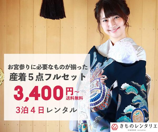お宮参り 着物・振袖宅配レンタルサービス【きものレンタリエ】のバナーデザイン