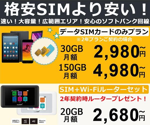 大容量通信を高速で!wifi/SIM年契約が月2,680円~!【モバイルJ】のバナーデザイン