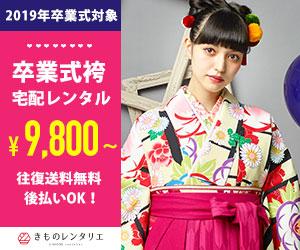 着物・振袖宅配レンタルサービス【きものレンタリエ】卒業式袴のバナーデザイン