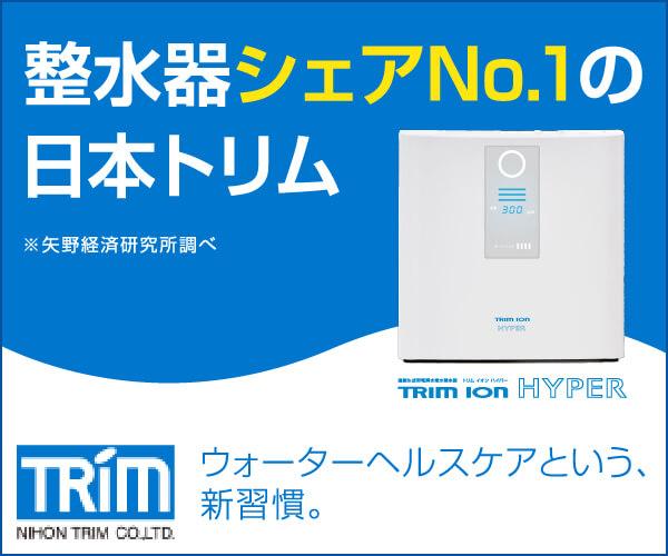 国内シェアNO.1を誇る日本トリムの「電解水素水整水器」のバナーデザイン