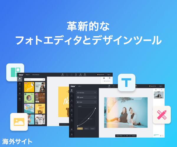 革新的なフォトエディタとデザインツール【Fotor】のバナーデザイン