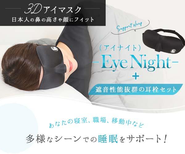 日本人の鼻の高さや顔にフィットする3Dアイマスク【EyeNight】のバナーデザイン