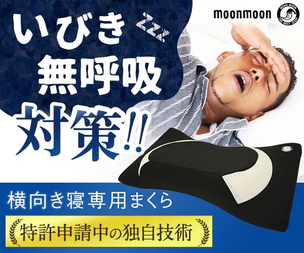 頭・首・肩・腕を支え、横向き寝をサポート!横向き寝専用枕【YOKONE Classic】のバナーデザイン