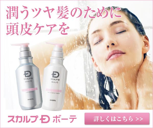 頭皮と髪をケアする…薬用スカルプシャンプー【スカルプDボーテ】のバナーデザイン