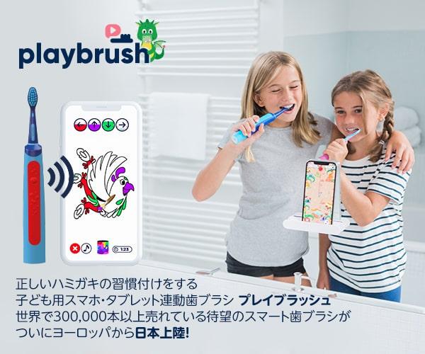 アプリで正しいハミガキが身につく子供用知育歯ブラシ+【プレイブラッシュ】のバナーデザイン