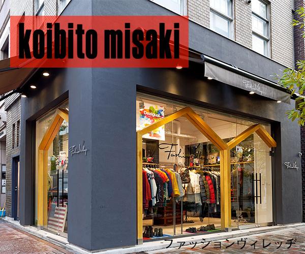 大人の女性向けファッションブランド【koibitomisaki公式通販】のバナーデザイン