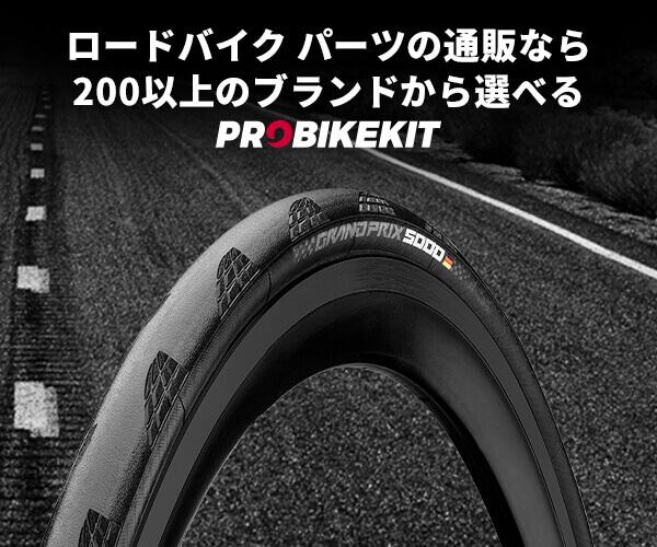 イギリスを代表する自転車パーツ・用品通販サイト【ProBikeKit】のバナーデザイン