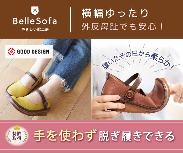 これしか履けなくなる魔法の靴【やさしい靴工房 Belle and Sofa】のバナーデザイン