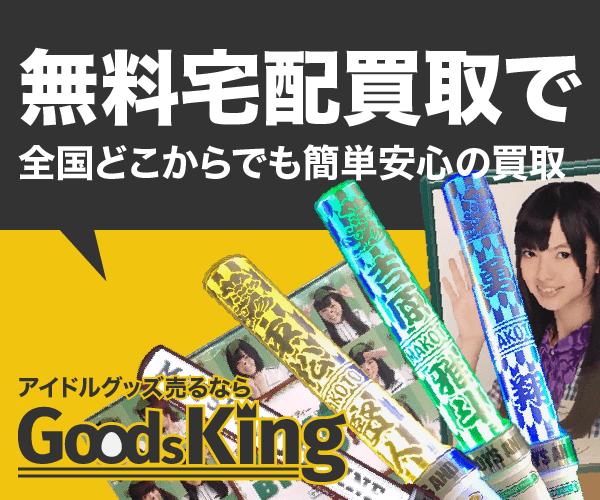 アイドルグッズ買取の【グッズキング】のバナーデザイン
