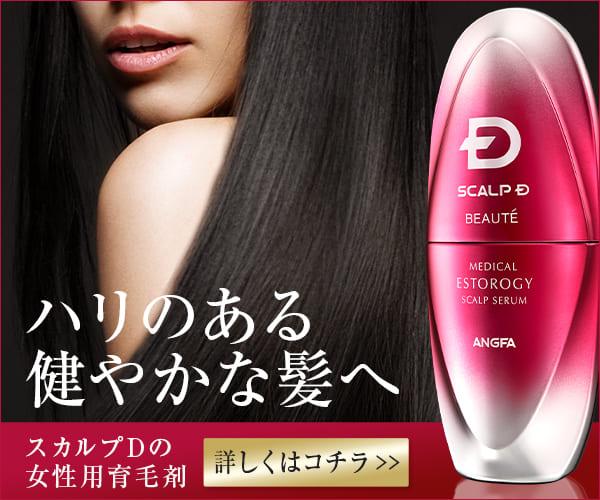 スカルプDの女性育毛剤【スカルプDボーテ エストロジー】のバナーデザイン