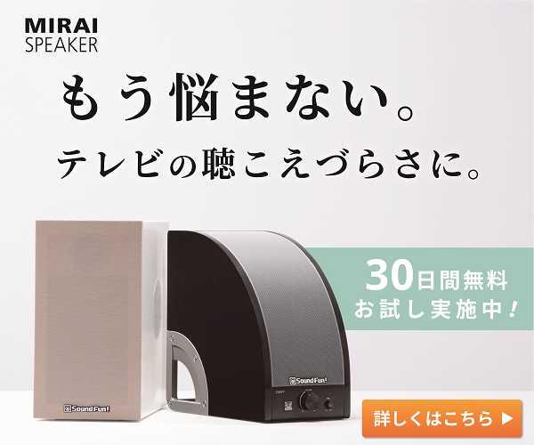 高齢者向けテレビ用スピーカー【ミライスピーカー】30日間無料レンタルサービスのバナーデザイン