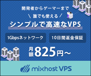 Mixhost(ミックスホスト)VPS 誰でも使えるシンプルで高速なVPSのバナーデザイン