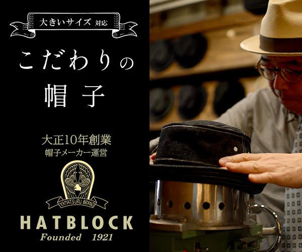 大正10年創業帽子メーカー運営 【帽子専門店HTABLOCK】のバナーデザイン