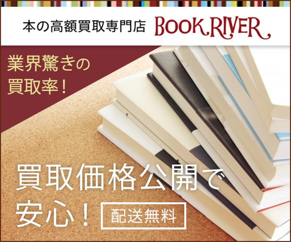 専門書の高価買取店BOOKRIVERのバナーデザイン