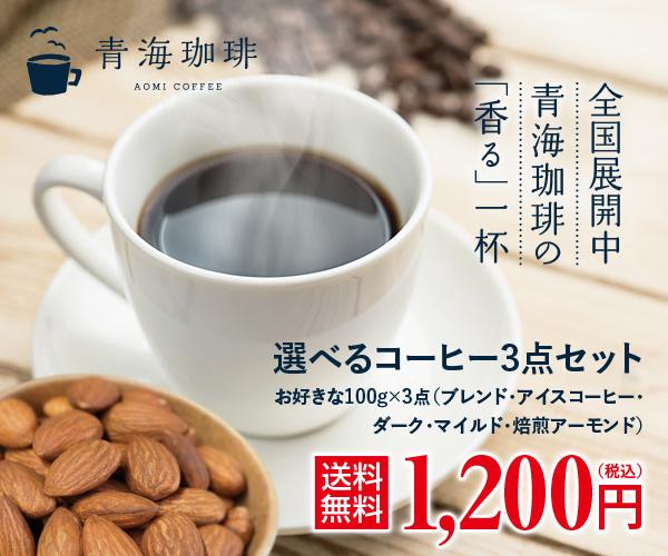 コーヒー業界一筋30年、生豆鑑定マスターが挽きたてお届けいたします。のバナーデザイン