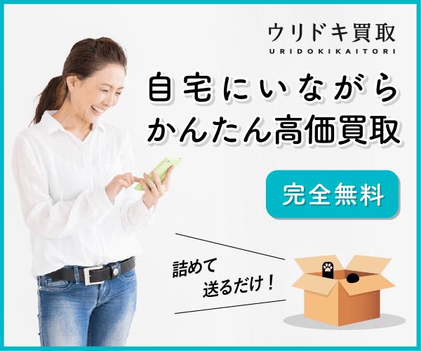 日本最大級の買取比較ポータルサイト!モノを売るなら【ウリドキ】のバナーデザイン