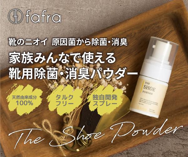 家族で使える靴用除菌・消臭パウダー《タルクフリー》【fafra シューパウダー】のバナーデザイン