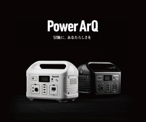 コンセントも使える巨大モバイルバッテリー【ポータブル電源 PowerArQ】モノクロのバナーデザイン