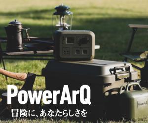 ポータブル電源 PowerArQ 冒険にあなたらしさをのバナーデザイン