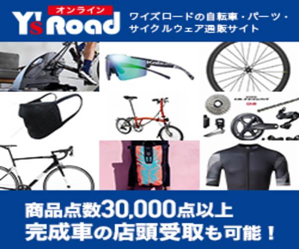 自転車・パーツ・サイクルウェア通販サイト【ワイズロードオンライン】のバナーデザイン