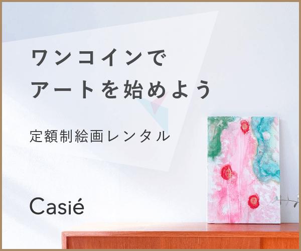 おうち時間をアートで彩る【定額制絵画レンタルCasie】のバナーデザイン