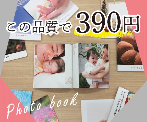 大日本印刷のフォトブックサービス【ドリームページ】のバナーデザイン
