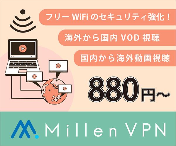 Millen VPN(ミレンVPN)でインターネットのセキュリティ強化!のバナーデザイン