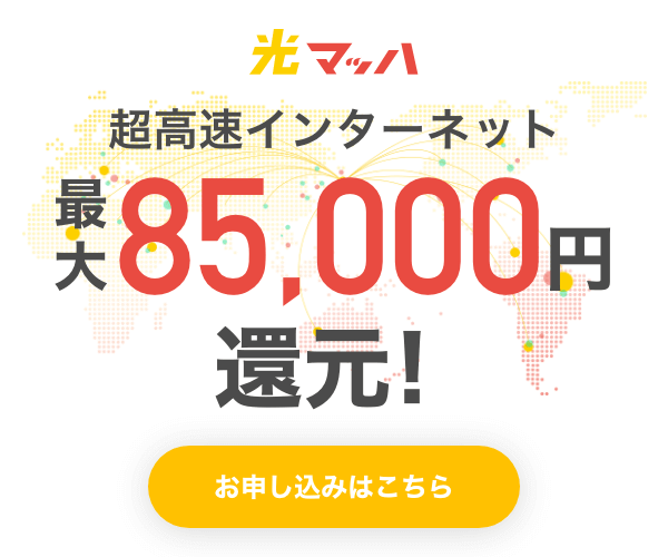 NURO回線網の2Gbps!最大85000円還元実施中【光マッハ】のバナーデザイン