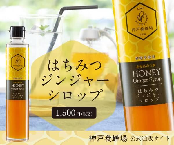 【神戸養蜂所・はちみつジンジャーシロップ】のバナーデザイン