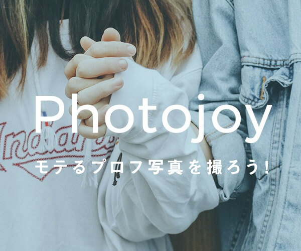 モテるプロフ写真を撮ろう!マッチングアプリ専門プロフ撮影サービスPhotojoyのバナーデザイン